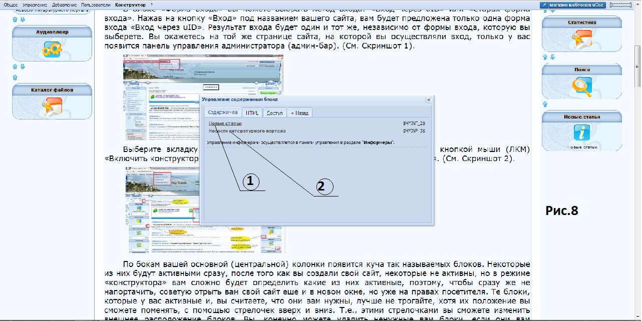Использование конструктора блоков на сайтах ucoz